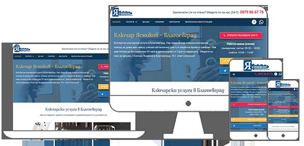 изработка на Уебсайт за ключарски услуги