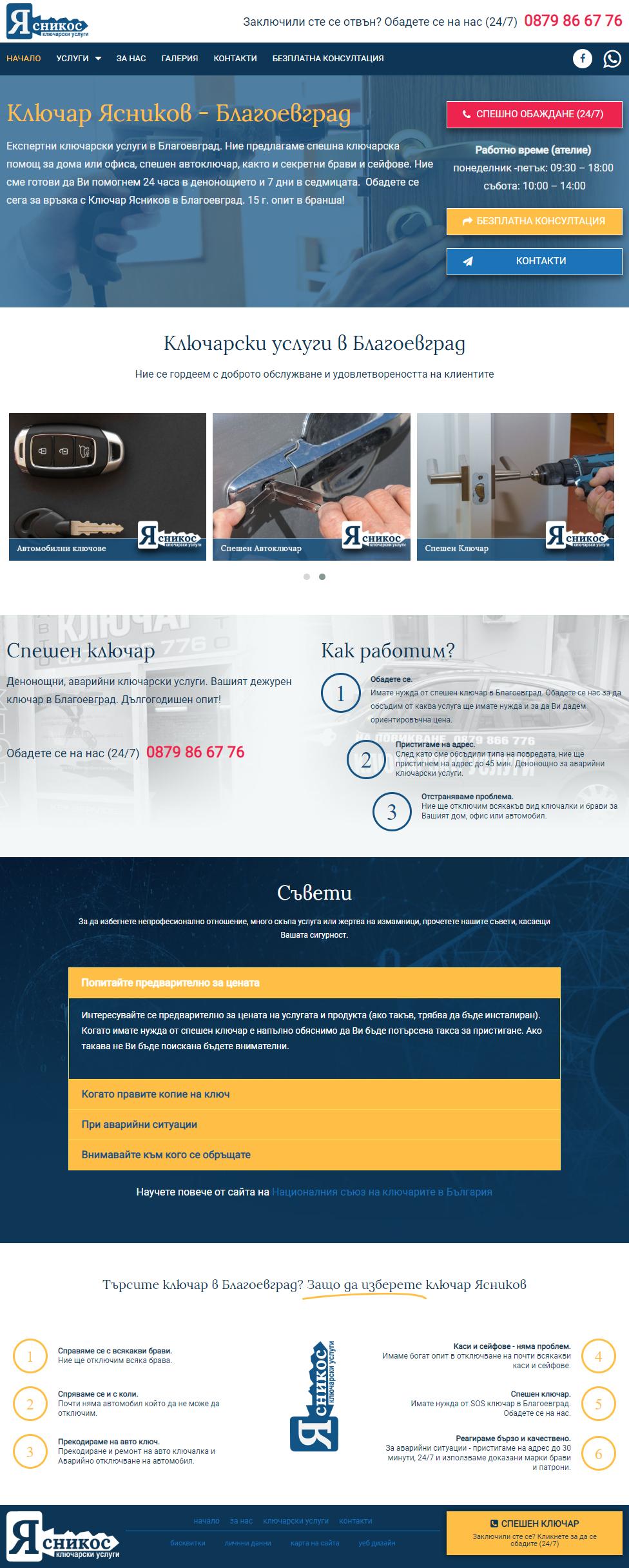 Уебсайт за ключарски услуги