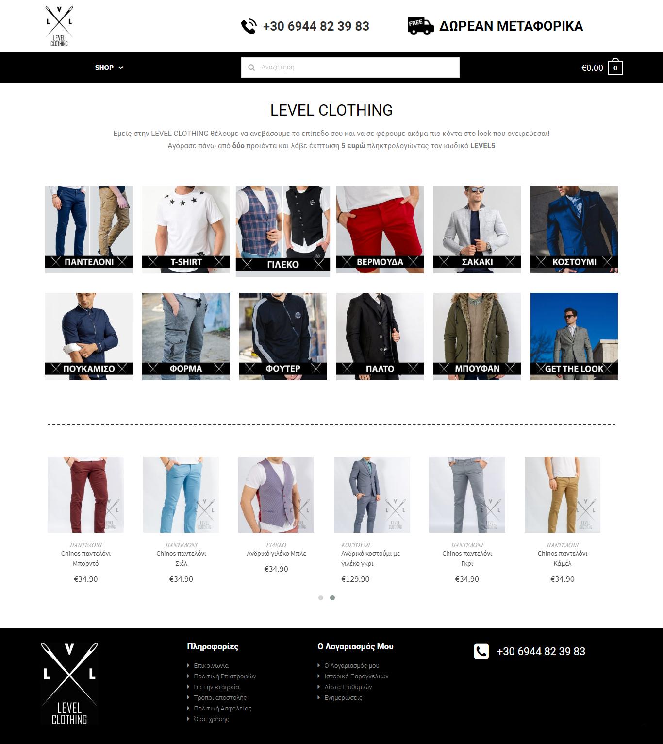 Онлайн магазин Level