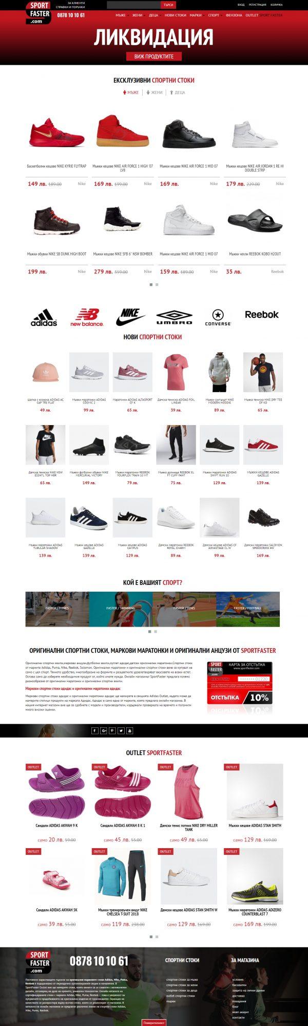 Онлайн магазин  Sportfaster