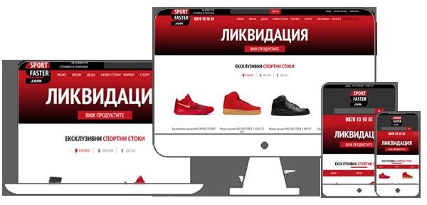 изработка на Онлайн магазин  Sportfaster