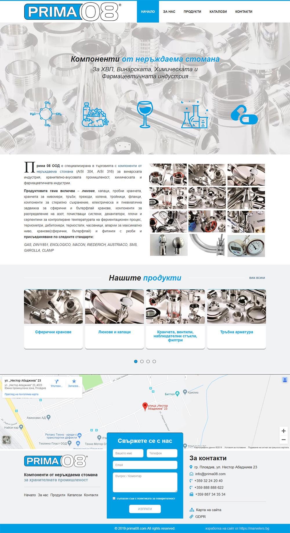 Фирмен уеб сайт на Прима 08