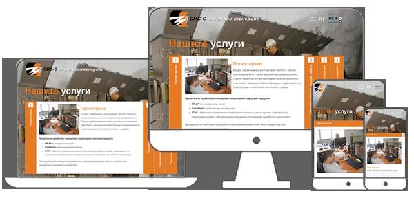 изработка на Фирмен уеб сайт за СМС-С ЕООД