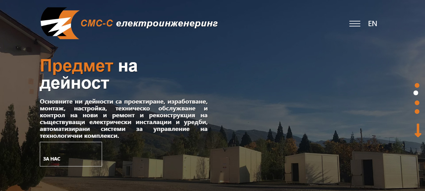 Фирмен уеб сайт за СМС-С ЕООД