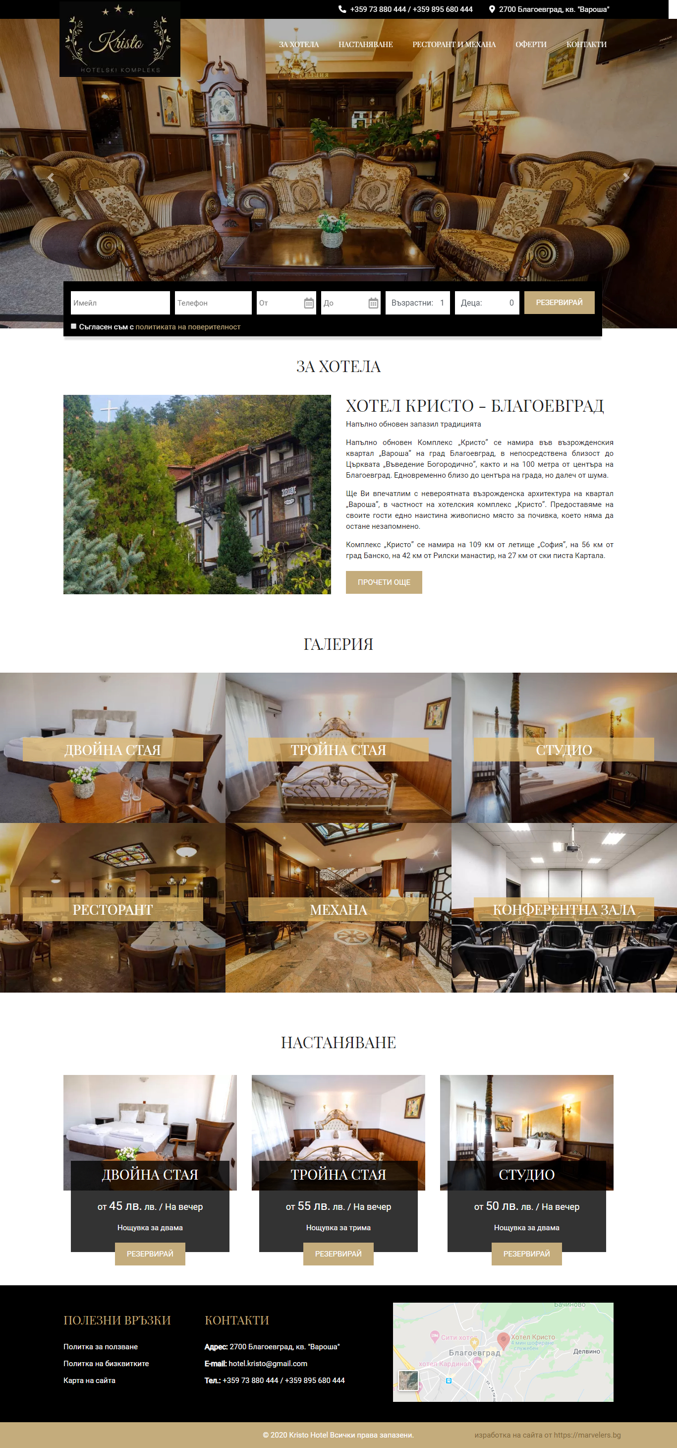Уеб сайт на Хотел Кристо